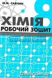 ГДЗ Хімія 8 клас Савчин 2016 Робочий зошит - нова програма