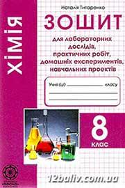 ГДЗ Хімія 8 клас Н.В. Титаренко (2016 рік) Зошит