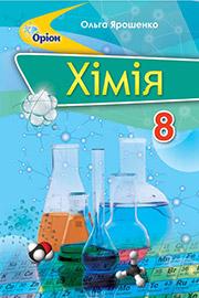 ГДЗ Хімія 8 клас О.Г. Ярошенко (2021 рік)