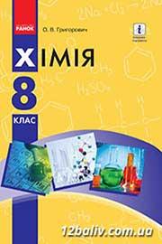 ГДЗ Хімія 8 клас О.В. Григорович (2016 рік)