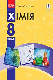 ГДЗ Хімія 8 клас О.В. Григорович (2021 рік)