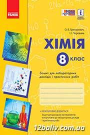 ГДЗ Хімія 8 клас О.В. Григорович, І.І. Черевань (2016 рік) Зошит для лабораторних дослідів і практичних робіт