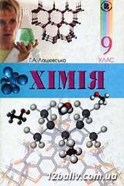 ГДЗ Хімія 9 клас Лашевська 2009