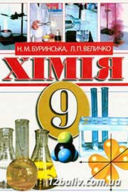 ГДЗ - Хімія 9 клас Буринська Величко 2009