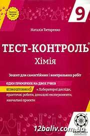 ГДЗ Хімія 9 клас Титаренко зошит для самостійних і контрольних робіт 2017 - Тест-контроль за новою програмою.