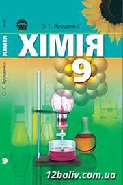 ГДЗ Хімія 9 клас Ярошенко 2009