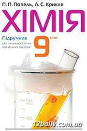 ГДЗ Хімія 9 клас Попель Крикля 2009