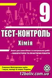 ГДЗ Хімія 7 клас Ісаєнко Гога 2011 Тест-контроль