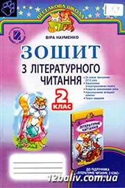 ГДЗ Літературне читання 2 клас Науменко В.О. (2016 рік) Зошит