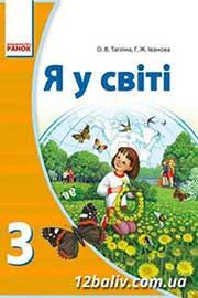 ГДЗ Я у світі 3 клас О.В. Тагліна, Г.Ж. Іванова (2013 рік)