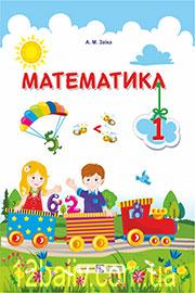 Підручник Математика 1 клас А. М. Заїка 2018