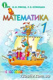 ГДЗ Математика 1 клас Рівкінд Оляніцька 2012 - відповіді онлайн