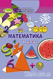 ГДЗ Математика 1 клас Лишенко  Тарнавська 2018 - нова програма