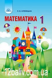 ГДЗ Математика 1 клас Л. В. Оляницька 2018