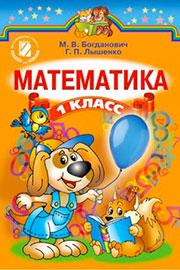 ГДЗ Математика 1 клас М. В. Богданович, Г. П. Лишенко (2012 рік) На російській мові