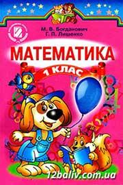 ГДЗ Математика 1 клас Богданович Лишенко 2012 - відповіді онлайн