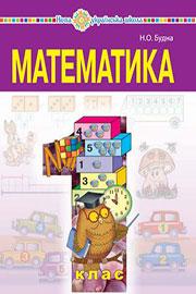 Підручник Математика 1 клас Н. О. Будна 2018
