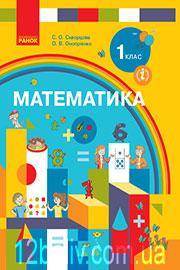 Підручник Математика 1 клас С. О. Скворцова, О. В. Онопрієнко 2018