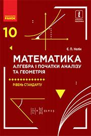 ГДЗ Математика 10 клас Нелін 2018 - Рівень стандарту за новою програмою