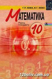 ГДЗ Математика 10 клас Бевз 2011 - Рівень стандарту