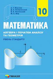 ГДЗ Математика 10 клас Мерзляк  2018 - Рівень стандарту, нова програма