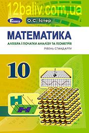 ГДЗ Математика 10 клас О. С. Істер 2018 - нова програма