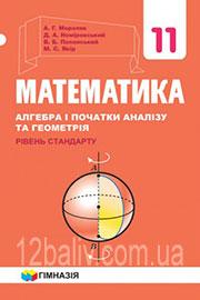 ГДЗ Математика 11 клас А. Г. Мерзляк, Д. А. Номіровський, В. Б. Полонський, М. С. Якір (2019 рік) Рівень стандарту