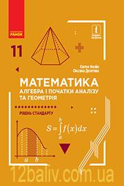 Підручник Математика 11 клас Є. П. Нелін, О. Є. Долгова 2019