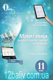 ГДЗ Математика 11 клас Г. П. Бевз, В. Г. Бевз 2019 - відповіді - нова програма