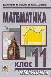 ГДЗ Математика 11 клас О.М. Афанасьєва, Я.С. Бродський, О.Л. Павлов (2011 рік)