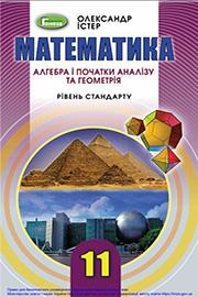 ГДЗ Математика 11 клас Істер 2019 рівень стандарту - відповіді