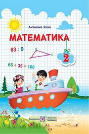 Підручник Математика 2 клас А. М. Заїка 2019
