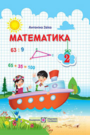 Підручник Математика 2 клас А. Заїка 2019