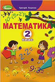 Підручник Математика 2 клас Г. П. Лишенко 2019