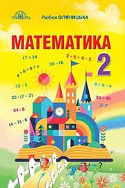 Підручник Математика 2 клас Л. В. Оляницька 2019