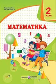 Підручник Математика 2 клас М. В. Козак, О. П. Корчевська 2019