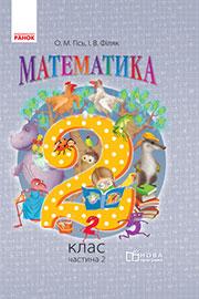 Підручник Математика 2 клас О. М. Гісь, І. В. Філяк 2019