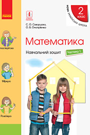 ГДЗ Математика 2 клас Скворцова 2019 - Навчальний, робочий зошит