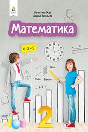Підручник Математика 2 клас В. Г. Бевз, Д. В. Васильєва 2019