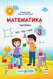 Підручник Математика 3 клас А. Заїка, С. Тарнавська 2020 Частина 1