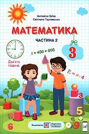 Підручник Математика 3 клас А. Заїка, С. Тарнавська 2020 Частина 2
