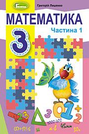 Підручник Математика 3 клас Г. П. Лишенко 2020 - 1 частина