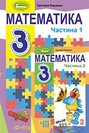 ГДЗ Математика 3 клас Лишенко 2020 - Частина 1 - 2 - відповіді онлайн - решебник