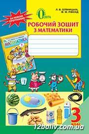 ГДЗ Математика 3 клас Л.В. Оляницька (2015 рік) Робочий зошит