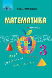 ГДЗ Математика 3 клас Л.В. Оляницька (2020 рік) Частина 2