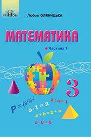 ГДЗ Математика 3 клас Л.В. Оляницька (2020 рік)