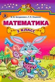 Підручник Математика 3 клас М.В. Богданович, Г.П. Лишенко 2014