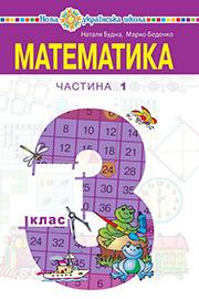 ГДЗ Математика 3 клас Н. О. Будна, М. В. Беденко (2020 рік) Частина 1