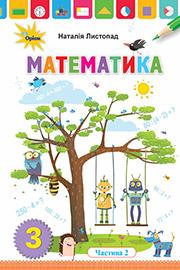 ГДЗ Математика 3 клас Н. П. Листопад (2020 рік) Частина 2