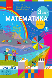 ГДЗ Математика 3 клас Скворцова Онопрієнко 2020 - Частина 1- НУШ - відповіді